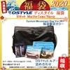 オカッパリバッグにルアーが入った「DSTYLE 2020年福袋」発売!