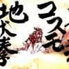 8月20日/今日見たアニメ