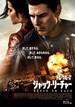 映画感想 - ジャック・リーチャー NEVER GO BACK(2016)