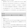プレイバックシアター日本大会・2016東京~想いをつなぐ7月17日 ミニパフォーマンス観覧 C-2 あなたのキャリアデザインとは