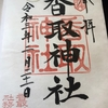 【御朱印】亀戸香取神社に行ってきました|東京都江東区の御朱印