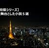 【都道府県シリーズ】東京を舞台とした小説5選