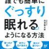 白濱龍太郎の「誰でも簡単にぐっすり眠れるようになる方法」送料無料通販