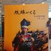 2020.1.25   大河ドラマ「麒麟がくる」全国巡回展