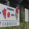 どたばた九州車中泊~RVパーク出発~(6月26日)その19