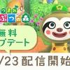 【どうぶつの森】『あつまれ どうぶつの森』23日に無料アップデート