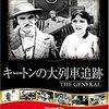 映画「キートンの大列車追跡」(1927)(別名「キートンの大列車強盗」)