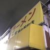 ラーメン二郎 桜台駅前店『大ラーメン+生玉子』