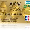 ビューゴールドプラスカードは東京駅をお得に利用するビューカード