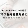 【VBA】グラフ軸を指数形式に変更するマクロ!桁数指定も可能!