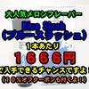 【レビュー!】大人気リキッドBlue Slush(ブルースラッシュ)が業界最安値(1本1666円)で入手できるチャンスですよ!
