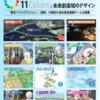 #276 東京ベイエリアビジョン、最終提案は11項目 東京BRTは有明中心に?
