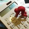 今年から始まる「セルフメディケーション税制」についてわかりやすく教えてくれるブログの紹介
