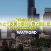 Watford LLC(ワトフォード)! 積み立て投資と複利を最大限に使え! 月利は20%越え!
