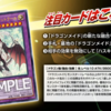 【遊戯王】ドラゴンメイドと召喚獣の新規カードが判明!【ETERNITY CODE】