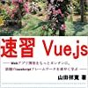 vue-routerでtitleとdescriptionを動的に切り替える