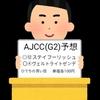 AJCC(G2) 結果