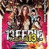 人造人間13号(2013年 カナダ)