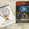 夢のマイホームが悪夢のオーディオルームならない為の必読本2冊!