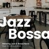 【配信アルバム】ジャズとボサノヴァのリラックスBGM -カフェタイムやディナーに-