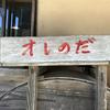 岩手旅行記 2017夏 二日目(8/27)