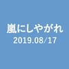 2019.11/09放送 嵐にしやがれ ご飯のお供デスマッチ