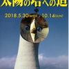 美術展情報【太陽の塔への道】岡本太郎記念館