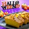 《ハロウィン》カボチャのパウンドケーキ