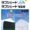 新商品!遮光・遮熱の「タフシェード 涼香」 住化積水フイルム株式会社