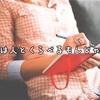 4ヶ国語目勉強中のマルチリンガルが考える外国語学習で一番大切なこと