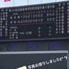 津田沼高校の岡投手は素晴らしかったです!苦しみながらも、試合巧者・習志野は4回戦進出!