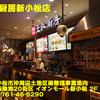 県内ア行(66)〜王記厨房新小松店〜