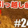 【マインクラフト】廃坑探検(引っ越し疲れで元気がないけど) - すずきたかまさのマイクラ実況 #240【タカクラ】