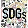 池上彰氏監修による世界で一番わかりやすいSDGs本