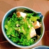 オイル漬け豆腐と春菊のサラダ