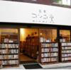 阿佐ヶ谷の喫茶店「gion」からの連想つれづれおすすめマンガ・本・詩集紹介