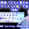 劇団四季版 新日本語歌詞「 Let It Go ありのままで 」の変更点に見る、劇団四季版『アナと雪の女王』が「アルティメット版」であるワケ(後編)