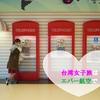 台湾女子旅はエバー航空で決まり!キティちゃんコラボで可愛いが溢れてる♡