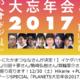【ブロガー必見イベント】12月30日渋谷にイケハヤ・箕輪