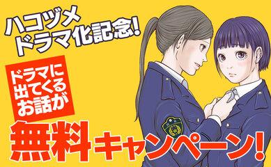 ハコヅメドラマ化記念!ドラマに出てくるお話が無料キャンペーン!