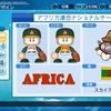 【パワプロ2020・オリジナルチーム】アフリカ連合ナショナルチーム