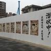 ワンピース20周年『京都 麦わら道中記〜もうひとつのワノ国〜』の周り方を、京都人が考えてみた!