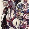 皇国の守護者 4 /伊藤悠