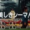 【エアーロケ地探訪】『電撃戦隊チェンジマン』第46話「美しきシーマ!」からピックアップ👍 #エアーロケ地探訪 #ロケ地探訪 #電撃戦隊チェンジマン #昭和