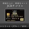 JCBザ・クラスはディズニーリゾートの秘密のレストラン「Club33」に入れる?真の実力者カードのメリット