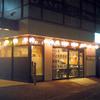 千間台一丁目酒場