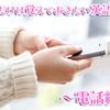 【英語】これから英語を勉強するならまずはこれだけは絶対に覚えよう!「英語表現:電話編18」