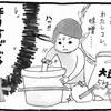 挑戦!手作り味噌
