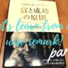 【必見】金言に学ぶ人生哲学!⑩