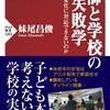 新刊 『教師と学校の失敗学:なぜ変化に対応できないのか』できました~!